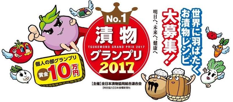 漬物グランプリ2017