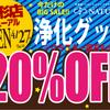 4/27~山形店グランドリニューアルオープン!!!何と何とオープンセール+2つ新ブランドが仲間入の画像