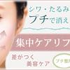 新リフトアップ術☆集中ケアリフト☆のご紹介です!!の画像