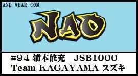 浦本修充#94 TeamKAGAYAMA スズキ JSB1000