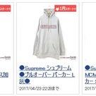 【ヤフオク1円開始】Supreme/ワコマリア/ユリウス/ファクトタム/ギャルソン他の記事より