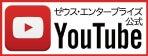 ゼウス・エンタープライズ公式Youtube