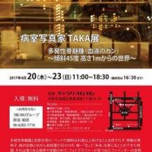 病室写真家TAKA展…
