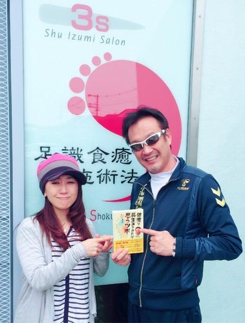 ☆和泉修さんの足と食療法サロン...