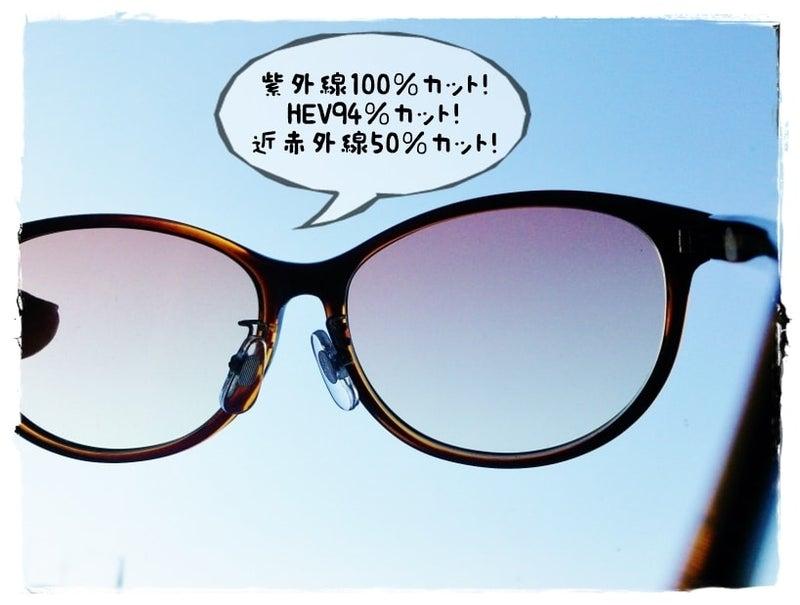 UV420 NIR CUT SUNGLASSES メガネの愛眼 サングラス