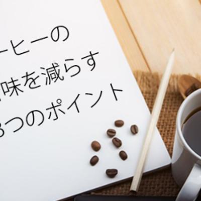 コーヒーの苦味を減らす3つのポイントの記事に添付されている画像