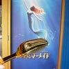 『リトルマーメイド』4月20日観劇☆の画像
