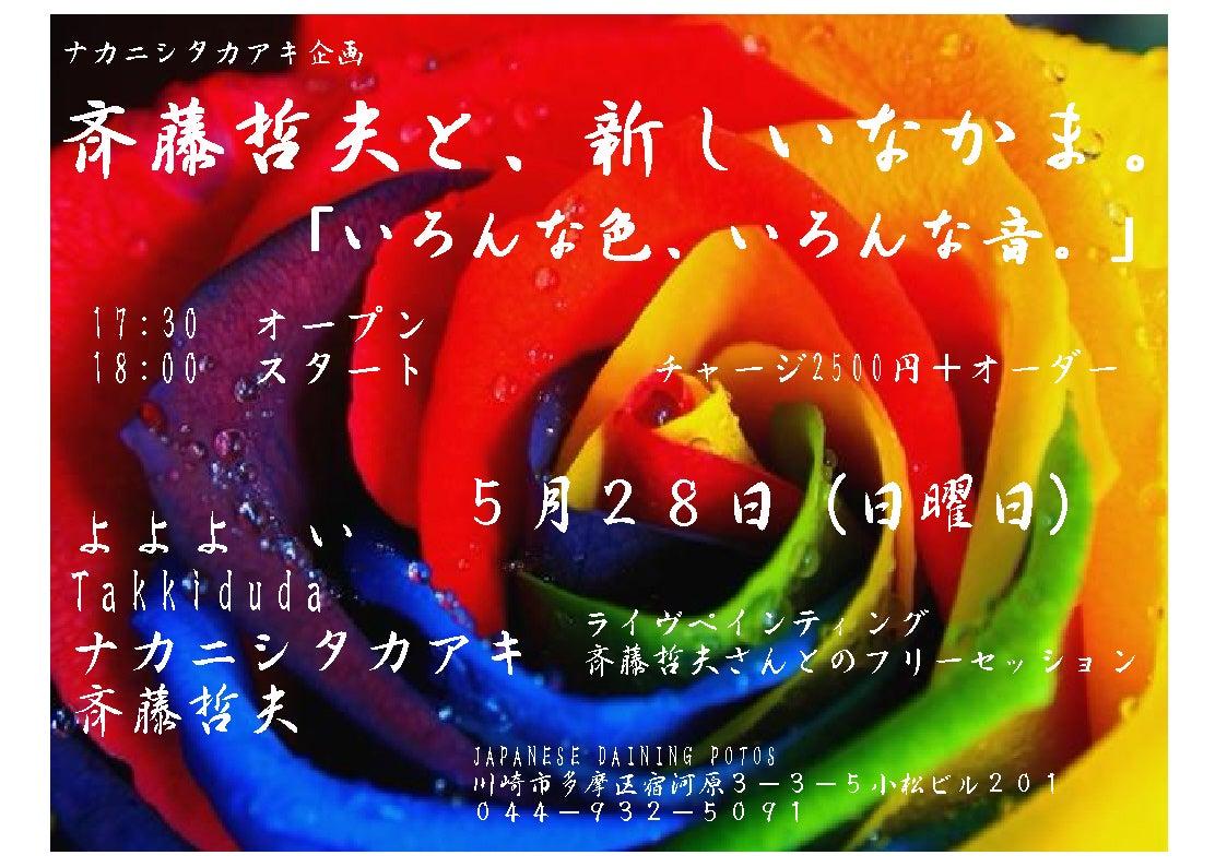ナカニシタカアキ企画 斉藤哲夫と、新しいなかま。「いろんな色、いろんな音。」