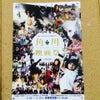 明日から、角川映画祭!の画像