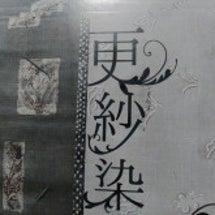 更紗の作品展!   …