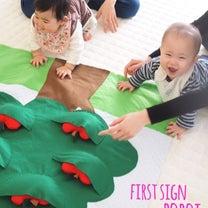 【残2*3月26日スタート!】さいたま市ファーストサイン4回レッスンで育児をよりの記事に添付されている画像
