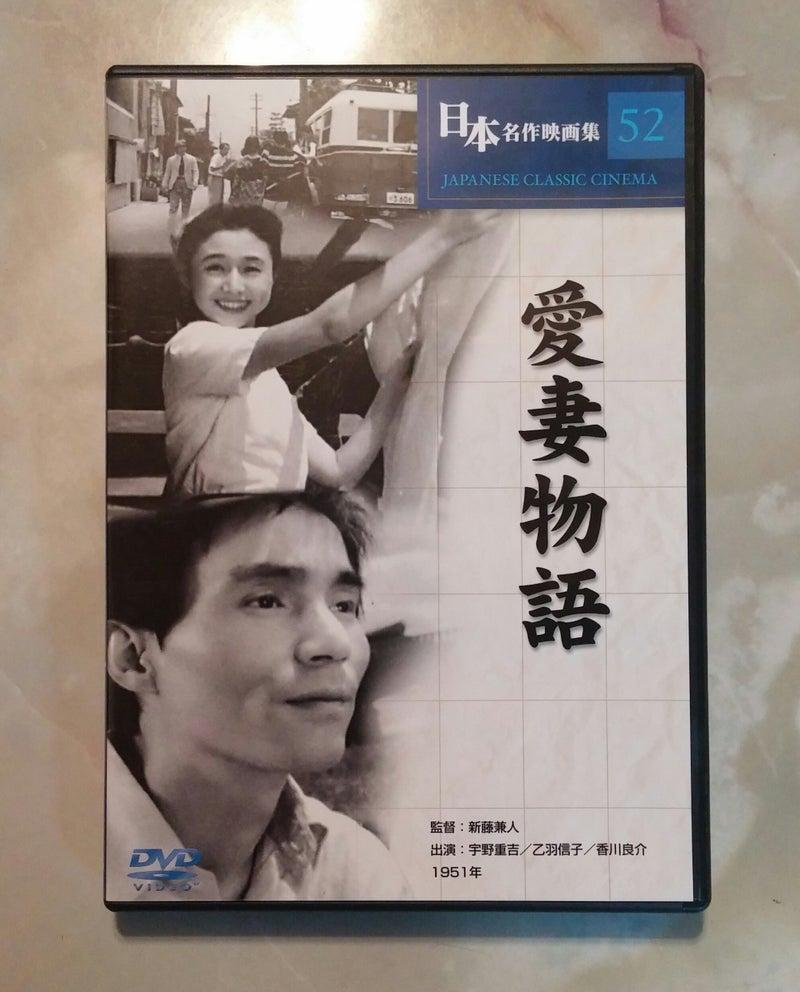 映画 『 愛妻物語 』('51)大映...