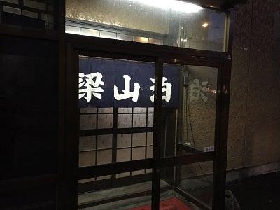 梁山泊5丁目店
