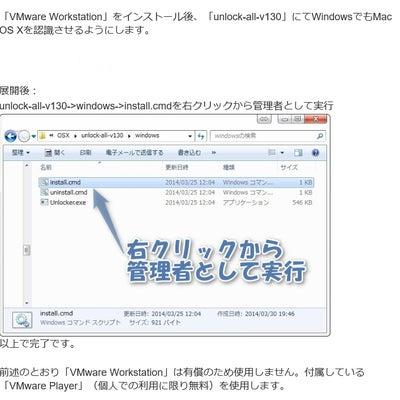 Mac本体が無くてもWindowsだけでOS Xをインストールする方 法新バージの記事に添付されている画像
