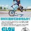 【第6回大会】BMX…