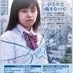 学校の自殺 間違った正義 指導といういじめ 女の子の安全安心 虐待死 児童相談所 偏向報道 ❤️