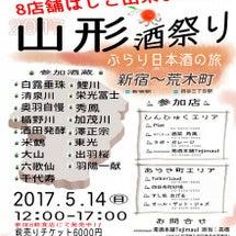 5月14日㊐山形酒祭…