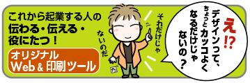 これから起業する人の「伝わる・伝える・役にたつ」ホームページ・リーフレット・名刺デザイン