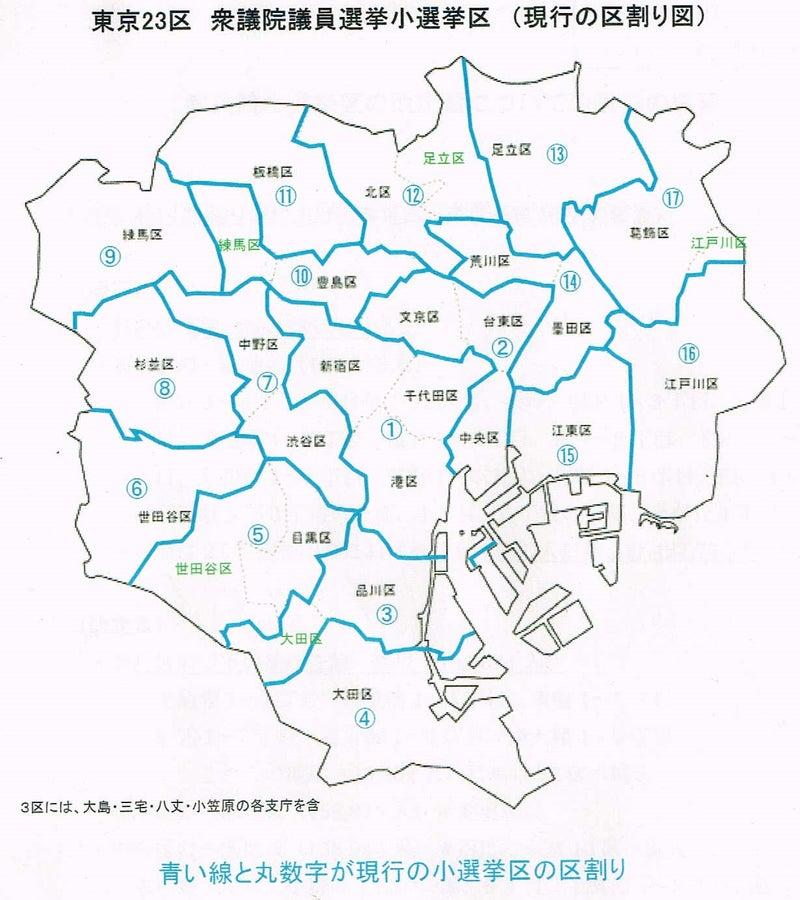 衆議院小選挙区で豊島区が分割対...