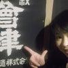 第315回「吟吟」蔵元さんを囲む会/「山の井」「會津」福島県会津酒造さまの画像