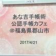 """""""4/21(金) 公…"""