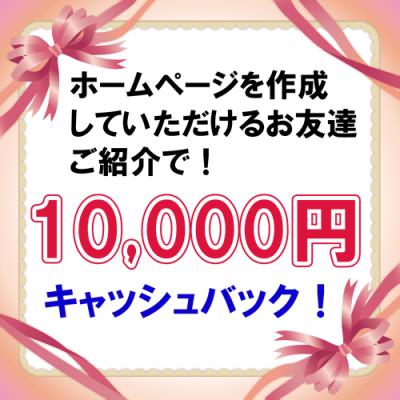 ホームページお友達紹介キャンペーン