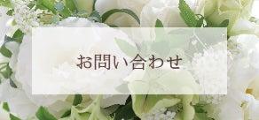鎌倉市フラワーアレンジメント教室 ローズムーア 問い合わせ