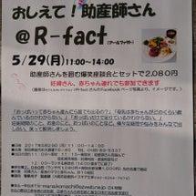5/1『桃源郷へ行こ…