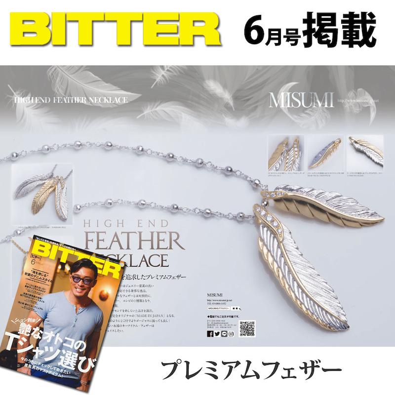 bitter ビター ネックレス フェザー 羽 ペンダントトップ 6月号 メンズ雑誌