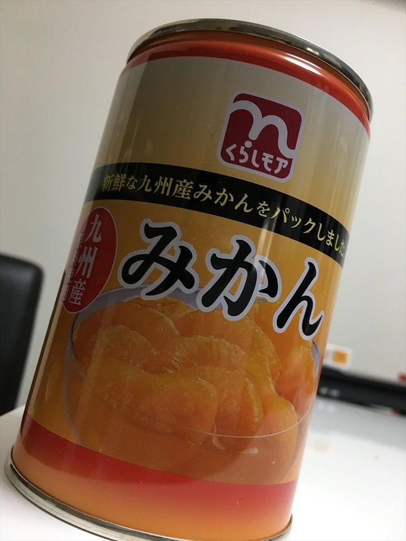 くらしモア みかん缶詰