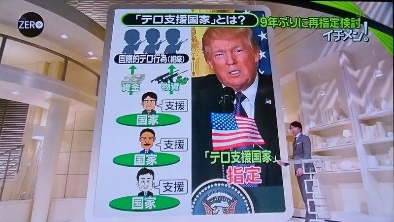 4/24 ZERO『テロ支援国家とは?...