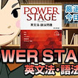 [新刊!]POWER…