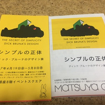 銀座松屋展示の記事に添付されている画像