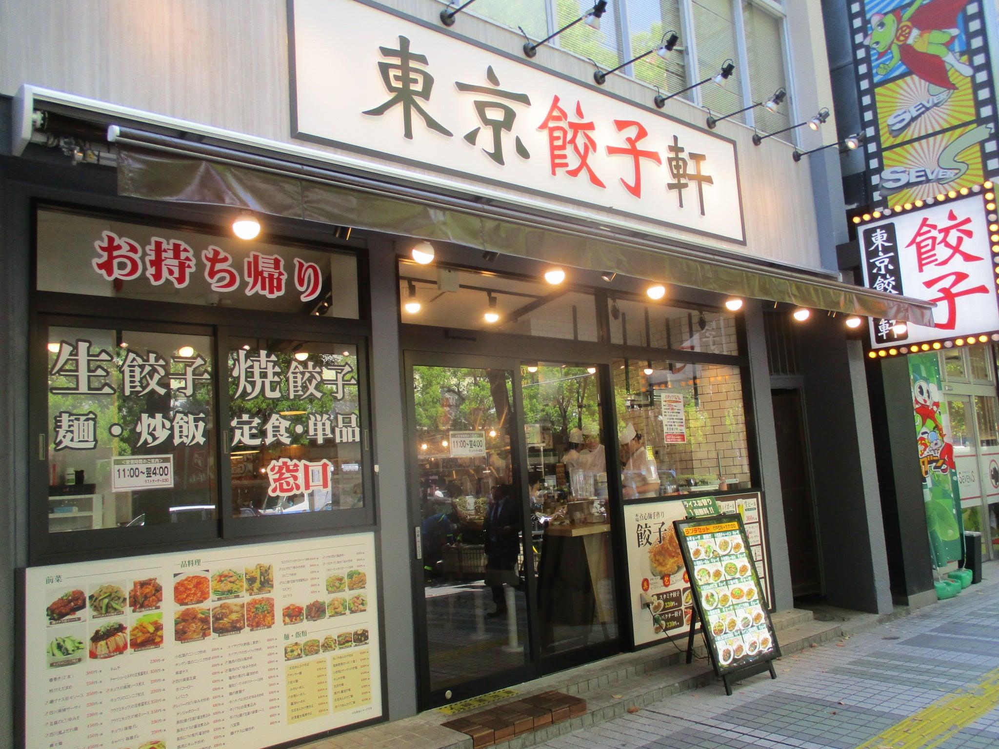 東京 旅行 ブログ グルメ