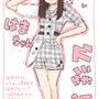 ♡浜浦彩乃17歳♡
