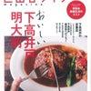 世田谷ライフmagazine 記載のお知らせの画像
