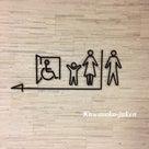 トイレと「トイレのサイン」の関係の記事より
