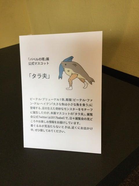 バベルの塔展のタラオ | 洋服や『Kei』の 仕事と酒と猫の日々