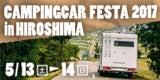 キャンピングカーフェスタ2017 in 広島 バナー