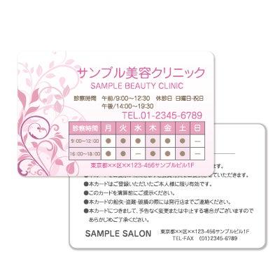 かわいい名刺,美容名刺,テンプレート,作成,作り方,美容整体の診察券,クリニックのメンバーズカード