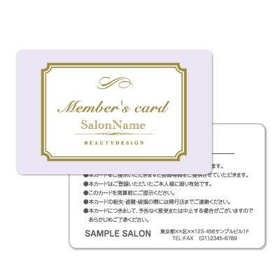 美容クリニックの診察券作成,おしゃれな会員カード