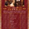 4/27(木)Dear L mana主催LIVE『エルマナフェス!!』出演の画像