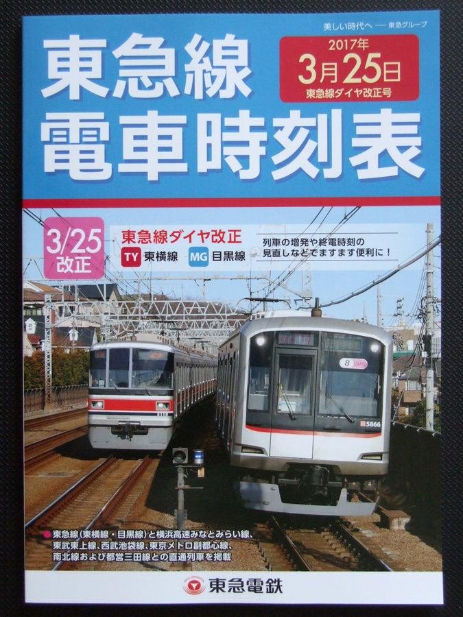 東急線電車時刻表(2017年3月25...