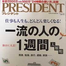 【雑誌掲載】PRES…