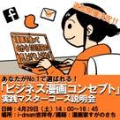 【初日・満員御礼!】愛する地元・吉祥寺で初セミナー開催の記事より