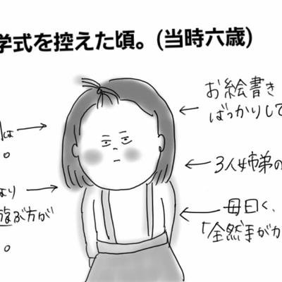 (思い出話)入学式の思い出。の記事に添付されている画像