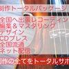 日本最高峰出張録音・レコーディングのトータルパッケージプラン【 響 】の画像