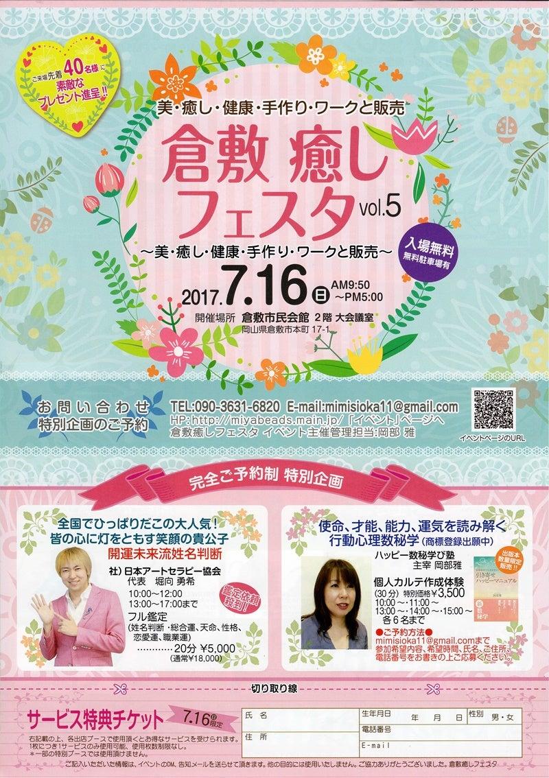 倉敷癒しフェスタ2017夏