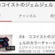 YouTube第6回…