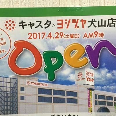 4/28 イトーヨーカドーからヨシヅヤへ ようこそ愛知県犬山市へ。の記事に添付されている画像